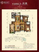 半岛豪庭四期3室2厅2卫0平方米户型图