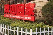 新乡宝龙广场外景图