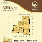 凯旋美域2室2厅2卫71平方米户型图