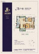 源惠盛世豪庭3室2厅2卫117平方米户型图