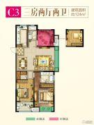 港龙新港城3室2厅2卫124平方米户型图