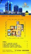 丰源名城3室2厅2卫126平方米户型图