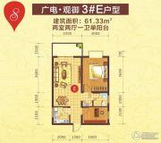 广电・观御2室2厅1卫61平方米户型图