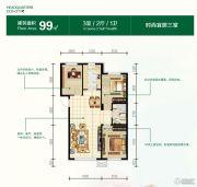 总部生态城・花溪谷3室2厅1卫99平方米户型图