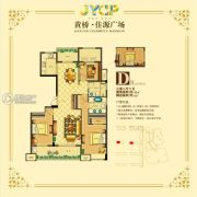 黄桥佳源广场 高层3室2厅2卫140平方米户型图