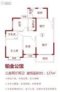 恒大雅苑3室2厅2卫0平方米户型图