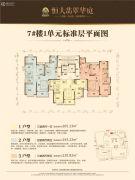 恒大翡翠华庭3室2厅1卫105--143平方米户型图