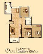 兴业・大连花园3室2厅1卫135平方米户型图