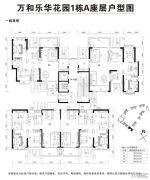 万和乐华花园3室2厅2卫125--129平方米户型图