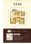 联发荣君府3室2厅2卫89平方米户型图