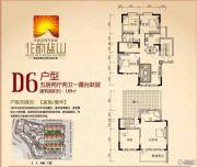 花韵蓝山5室2厅2卫189平方米户型图