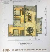 洲际豪庭2室2厅1卫80平方米户型图