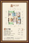 和兴・怡景3室2厅2卫130平方米户型图