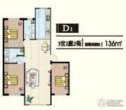 桃源花都3室2厅2卫136平方米户型图