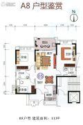 尚城雅苑3室2厅2卫113平方米户型图