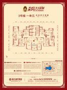 恒大绿洲3室2厅2卫131--144平方米户型图