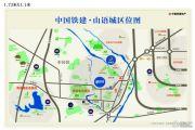 中国铁建・北京山语城交通图