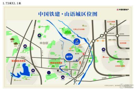 中国铁建・北京山语城