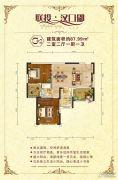 联投汉口郡2室2厅1卫87平方米户型图