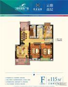 盐城奥特莱斯广场奥莱福邸3室2厅2卫115平方米户型图