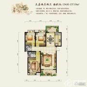 源昌・君悦山3室2厅2卫134--137平方米户型图