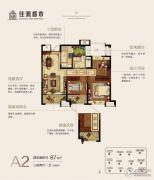 佳源都市3室2厅1卫87平方米户型图