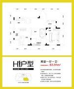 学伟鑫城1室1厅1卫83平方米户型图