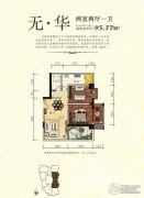 宝迪文郡2室2厅1卫95平方米户型图