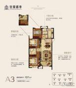 佳源都市3室2厅2卫107平方米户型图