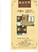 信跃盛世家园3室2厅2卫133平方米户型图