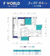 F WORLD飞鹏・万荟世界2室2厅2卫89平方米户型图