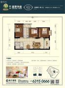 昆明・恒大翡翠华庭3室2厅1卫99平方米户型图