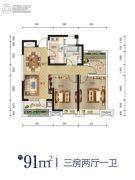 保利清能西海岸3室2厅1卫91平方米户型图