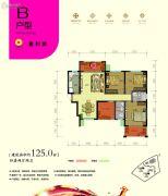 嘉和城4室2厅2卫125平方米户型图