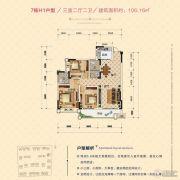 锴鑫・凤凰城3室2厅2卫106平方米户型图