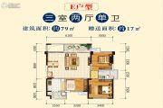 文泉・理想城邦3室2厅1卫79平方米户型图