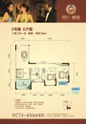 资江・明珠2室2厅1卫89平方米户型图