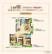 福晟钱隆城4室2厅2卫136平方米户型图
