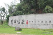 云溪温泉国际旅游度假区外景图