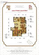 赞成杭家4室2厅2卫119平方米户型图