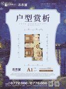 珍宝岛・未来城2室2厅1卫0平方米户型图