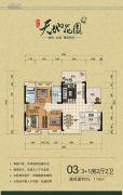 太东天地花园3室2厅2卫110平方米户型图