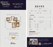 福林海棠苑3室2厅2卫119平方米户型图