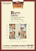 天下・城市星座二期3室2厅2卫123平方米户型图