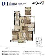 丰汇华邸4室2厅2卫134平方米户型图