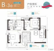 佰昌公馆3室2厅2卫113平方米户型图