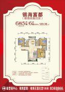 银海富都3室2厅2卫126平方米户型图