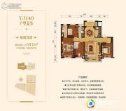 碧桂园・翡翠郡4室2厅2卫141平方米户型图