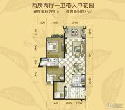 安康・金海湾2室2厅1卫90平方米户型图