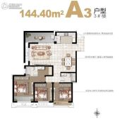 香榭一品3室2厅2卫144平方米户型图